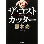 黒木亮 小説 ザ・コストカッター