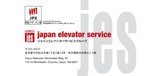 ジャパンエレベーターサービスホールディングス 投資判断