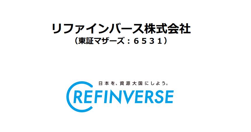 リファインバース株式会社 投資判断