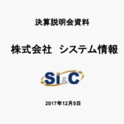 株式会社システム情報 投資判断