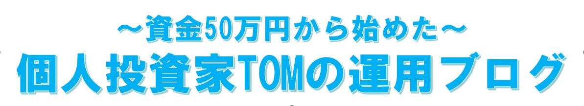 資金50万円から始めた個人投資家TOMの運用ブログ