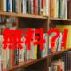 無料で読めるおすすめ投資本5選(Amazonプライム2018年12月時点)